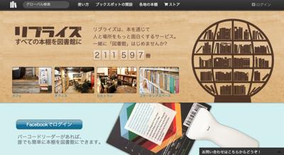 リブライズ,図書館,図書室,エスパスライブラリー,ライブラリー,library