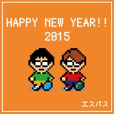 2015,happy,new,year,新年,あけまして,岡山
